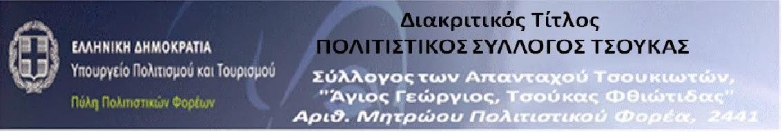ΠΟΛΙΤΙΣΤΙΚΟΣ ΣΥΛΛΟΓΟΣ ΤΣΟΥΚΑΣ
