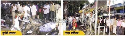 Mumbai Bomb Blast 13th July 2011