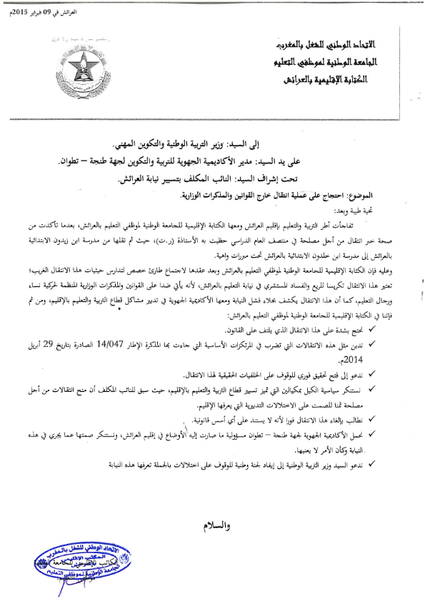 الجامعة الوطنية لموظفي التعليم بالعرائش تراسل وزير التربية الوطنية حول عملية انتقال خارج القوانين والمذكرات الوزارية