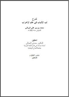شرح لب الألباب في علم الإعراب - محمد بن بير علي البركلي