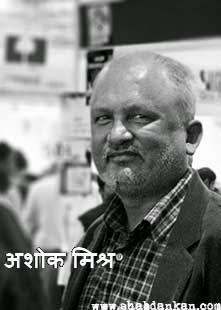 हिंदी की दुनिया में बड़े लेखकों के निधन से रिक्तता - अशोक मिश्र | Vaccume in hindi world because of demise of big authors- Ashok Mishra