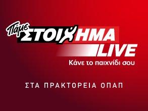 Πρόγραμμα & Αποδόσεις  Πάμε Στοίχημα LIVE