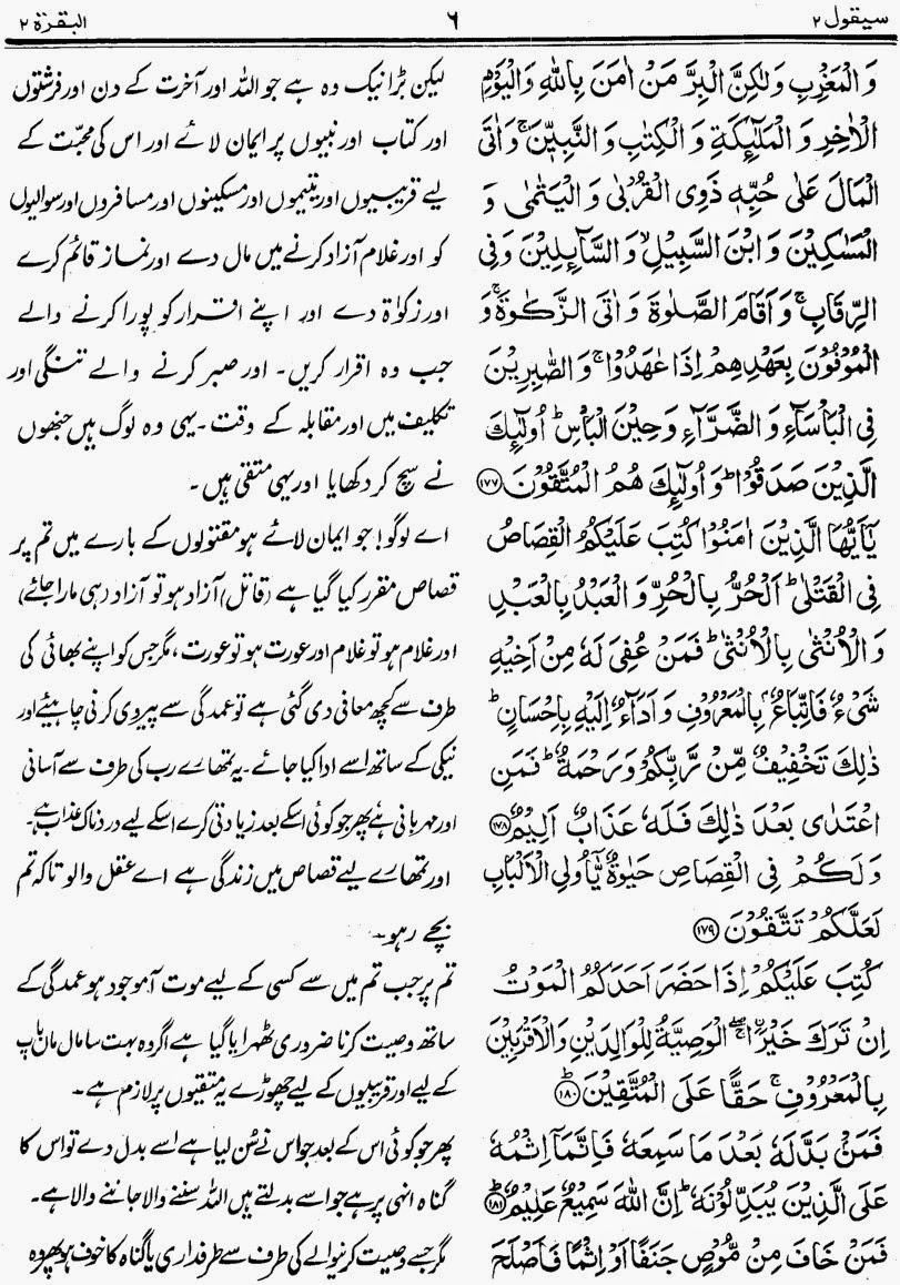 PakQuran - Collection of Quran Islamic Books and Naatain