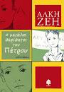 """"""" Ο μεγάλος περίπατος του Πέτρου """" -Άλκη Ζέη"""