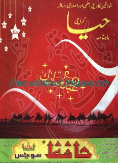 Haya Digest November 2012