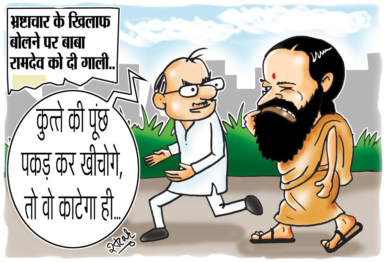 Baba Ramdev And Anti Graft Campaign In Cartoons Veeru Popuri S Blog