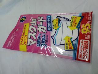 写真:サンリツ株式会社「マスク de ガード 5枚入り」のパッケージ