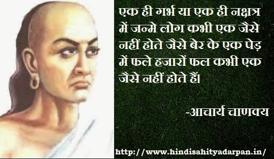 chanakya neeti quotes,chanakya hindi quotes,chanakya quotes in hindi