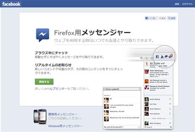 Firefox用メッセンジャー