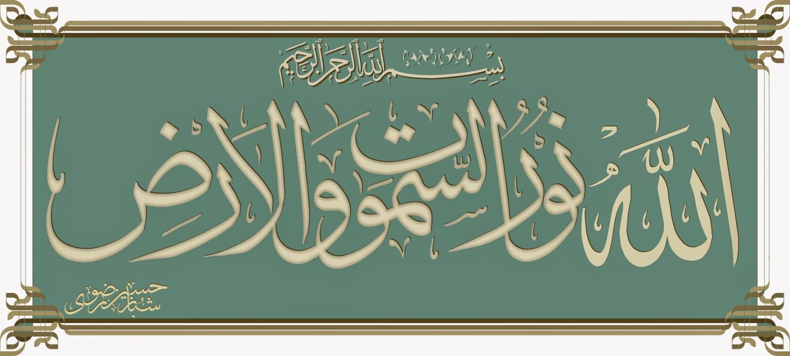 Islamic vectors caligraphy cdr vector free