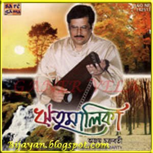 Free Pt Ajoy Chakraborty 1 MP3 2.11MB - PlayVk Download