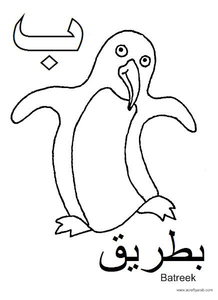 Alphabet Animals Letter M Coloring Page