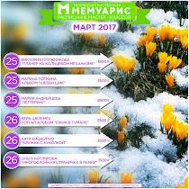 Расписание мастер-классов мастерской Мемуарис на ЧЕТВЕРТУЮ неделю МАРТА 2017 г.