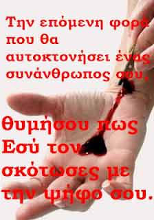 Θυμήσου...