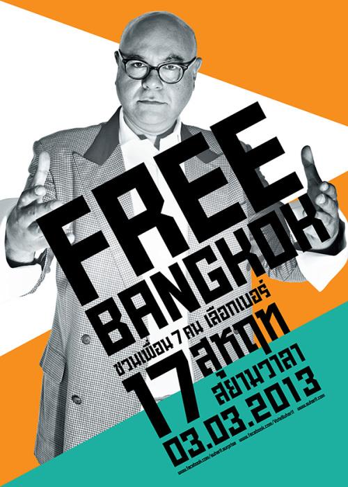 Vote Suharit 17 - Free Bangkok ชวนเพื่อน 7 คน เลือกเบอร์ 17 สุหฤท สยามวาลา 03.03.2013