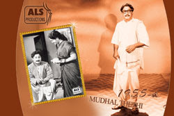 Mudhal Thethi (1955) - Tamil Movie
