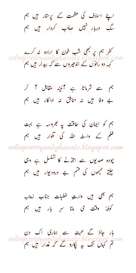 manazar bhopali urdu poetry