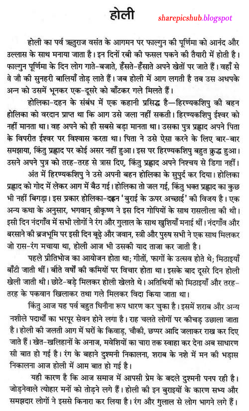 Short essay on water conservation in hindi