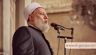 Syaikh Ali Jum'ah (Shaikh Ali Gomaa)
