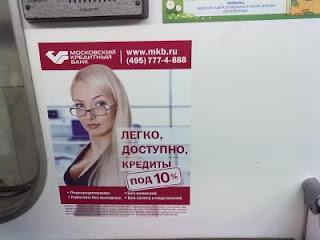 МОСКОВСКИЙ КРЕДИТНЫЙ БАНК МКБ: идиотская реклама