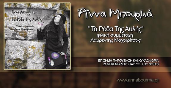 Άννα Μουρμά '' Τα Ρόδα Της Αυλής''