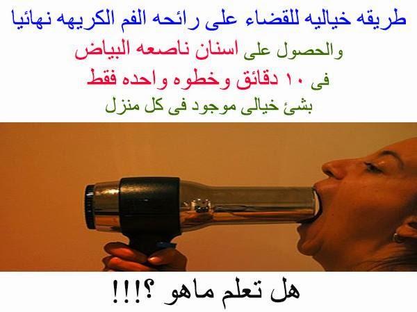 نصائح سريعة و فعالة للتخلص من رائحة الفم الكريهة