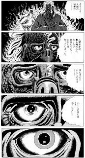 Chicken George from Umezu Kazuo's manga Fourteen.
