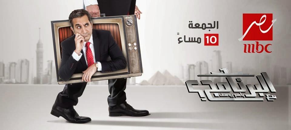مشاهدة حلقة برنامج البرنامج الرابعة - 28/2/2014 علي ام بي سي مصر