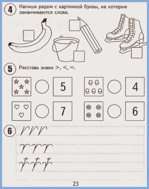 Подготовка к 1 классу в домашних условиях - Подготовка ребёнка к школе в домашних условиях