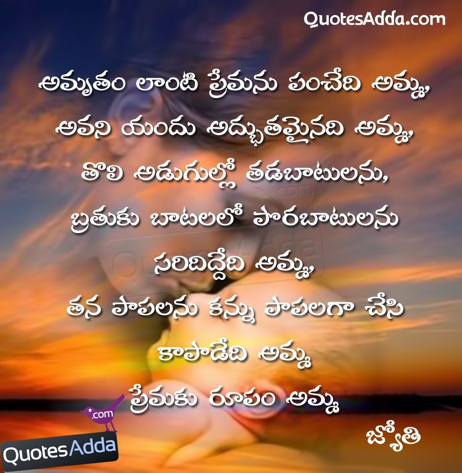 telugu quotations about mother 39 s love and care
