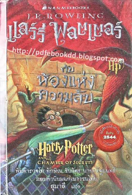 harry potter books 1 7 free download pdf
