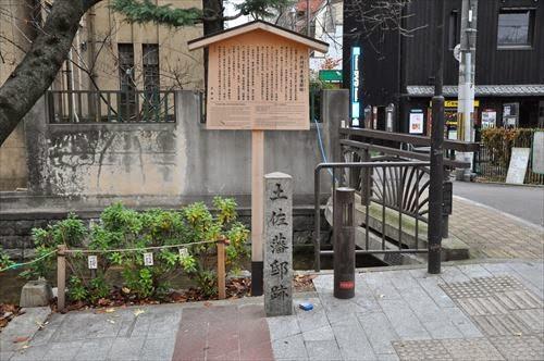 土佐藩邸跡(とさはんていあと)
