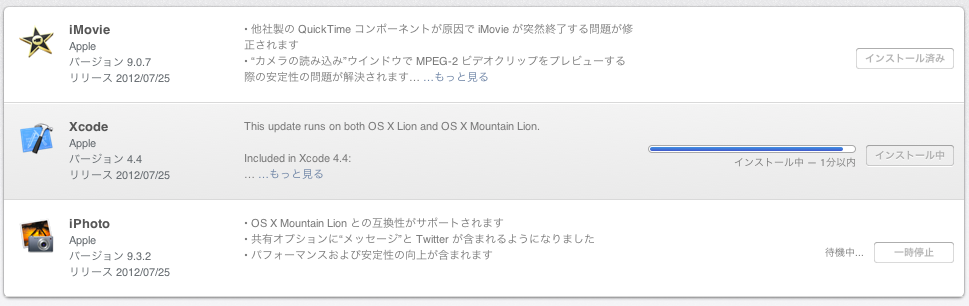 [Image: update_mountainlion.png]