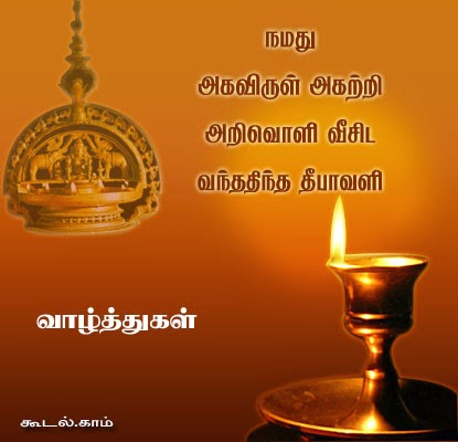 Deepavali sms tamil message wishes quotes images picture photo deepavali sms tamil message wishes quotes images picture photo greetings wallpaper indian festival animated gif images m4hsunfo