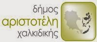 δημος Αριστοτελη
