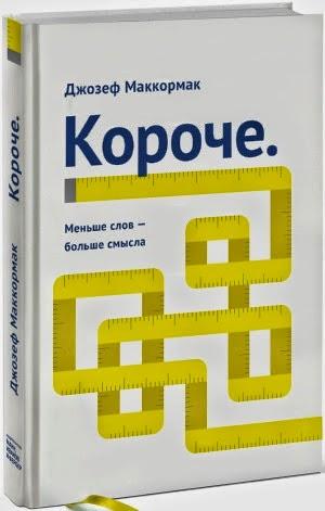 Книга Дж.Маккормака - Короче - о том как развить лаконичность в деловом общении, как писать и выступать кратко