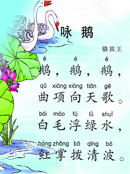 how to get kids to learn chinese