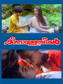 Kinnarathumbikal (2000)