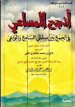 أنجح المساعي في الجمع بين صفتي السامع والواعي - فالح بن محمد الظاهري المالكي pdf