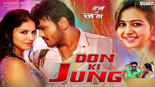 Don Ki Jung Dual Audio (Hindi-Telugu)