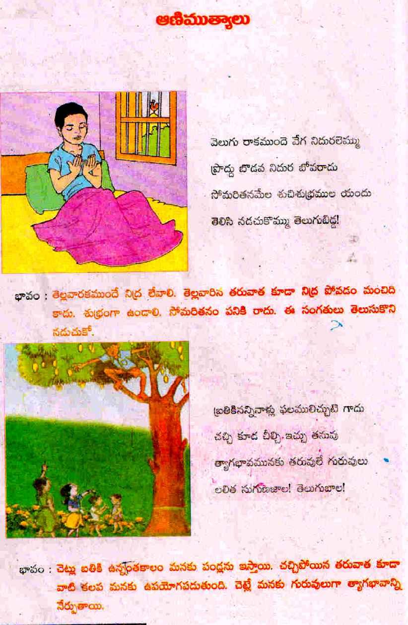 moral values essay in telugu