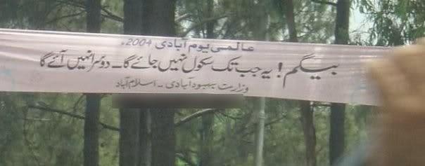 Pakistani Funny Banners (14)