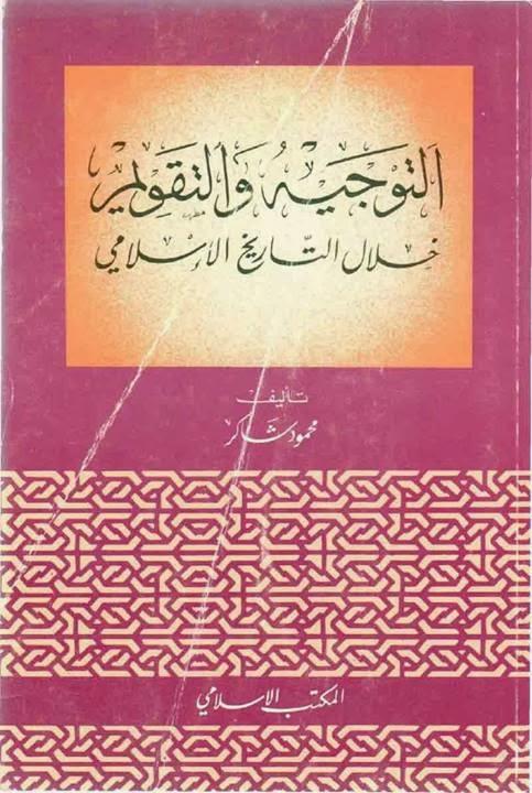 التوجيه والتقويم خلال التاريخ الإسلامي - محمود شاكر