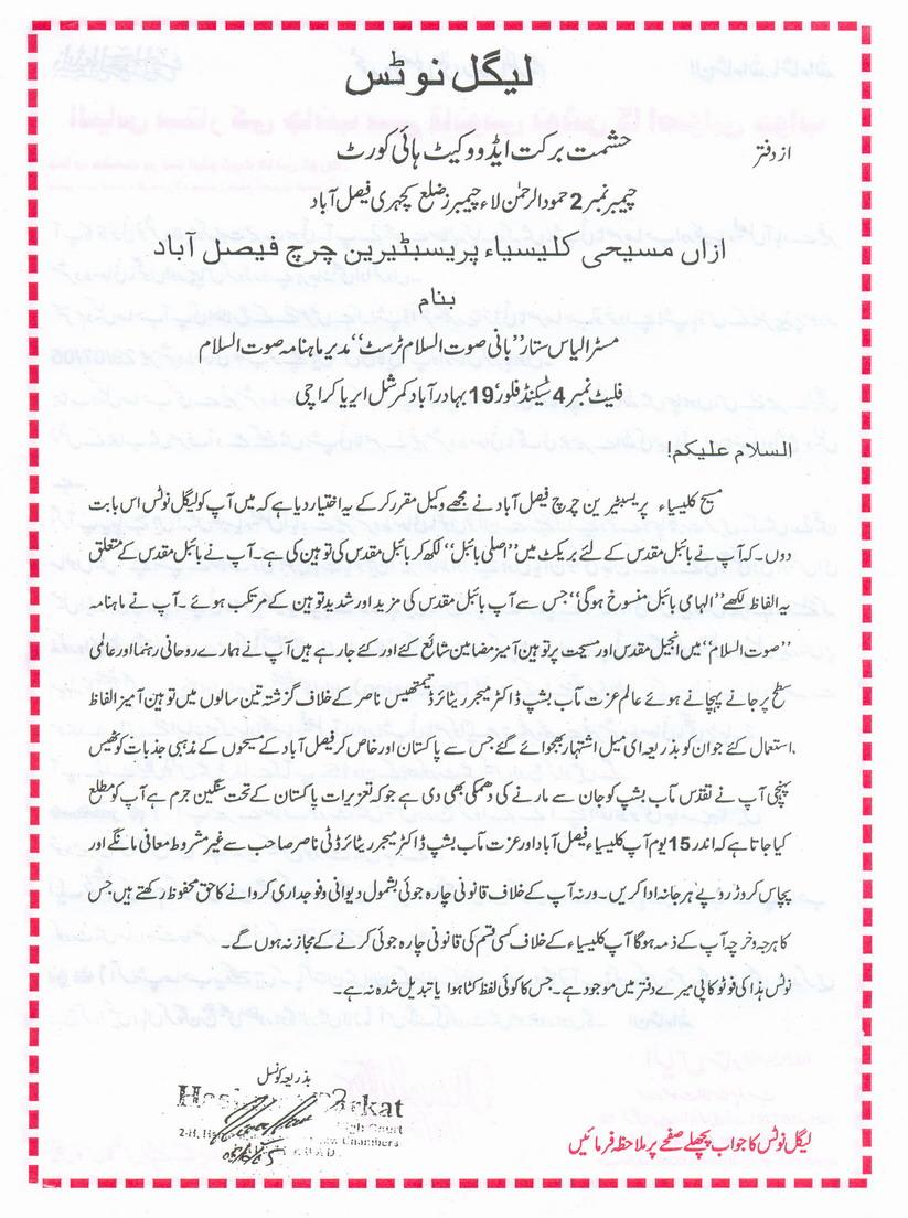Informal letter format in marathi new letter writing format in urdu designing my passion letter head in urdu spiritdancerdesigns Choice Image