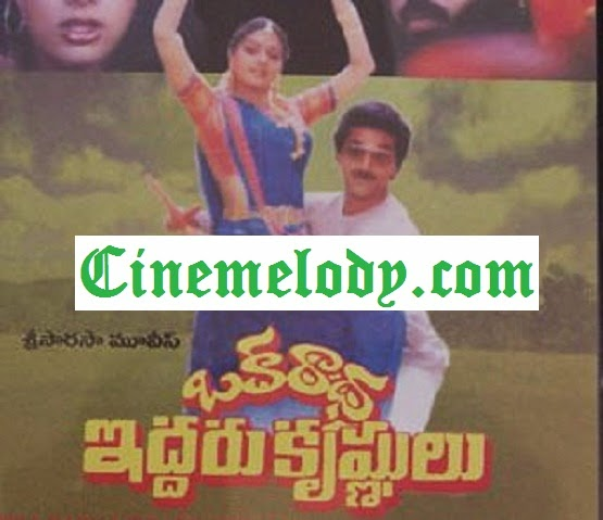 Oka Radha Iddaru Krishnulu Telugu Mp3 Songs Free  Download  1985