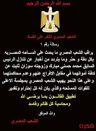 بيان رقم ( 1 ) من شعب مصر