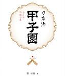 日本酒甲子園 - 全日本酒類合集