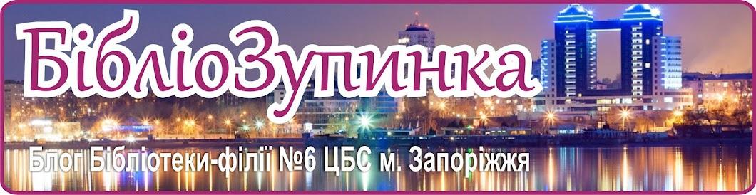 Бібліо Зупинка. Блог Бібліотеки-філії № 6 м. Запоріжжя.