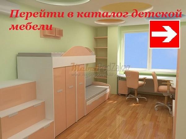 http://mebelpodzakaz.com.ua/mebel-na-zakaz/detskaya-mebel-na-zakaz.html