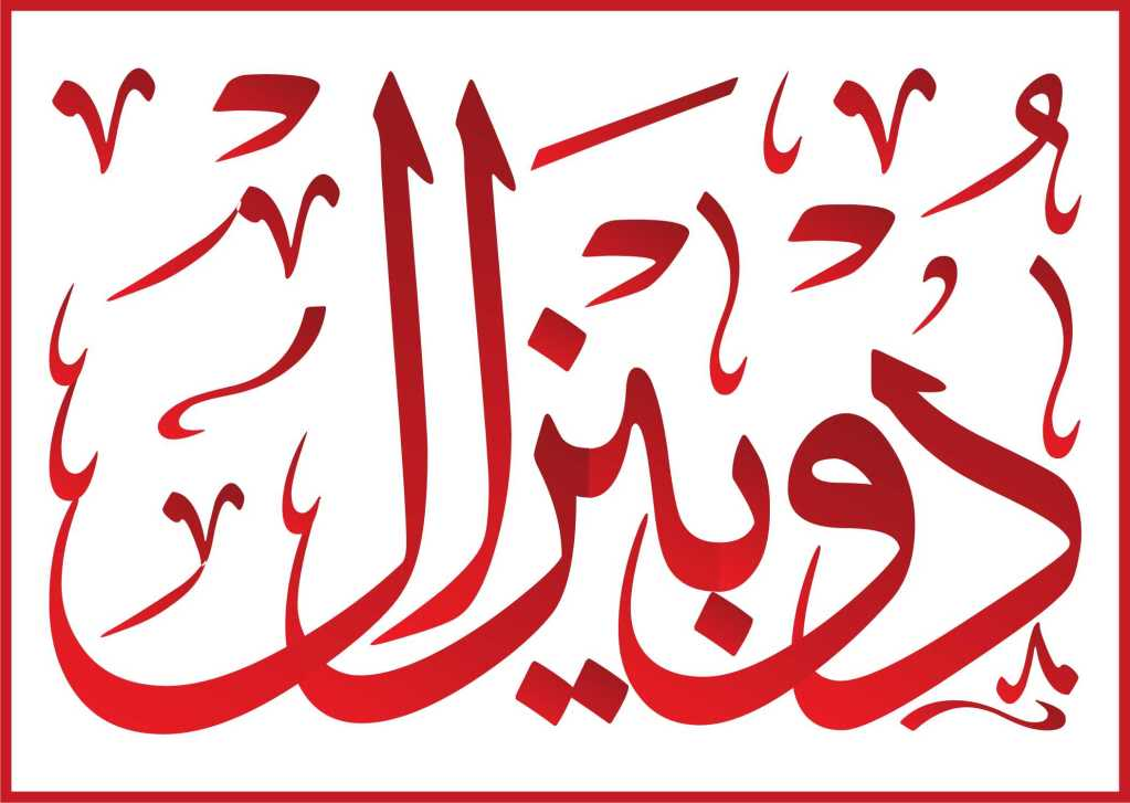 Make your name in arabic calligraphy july